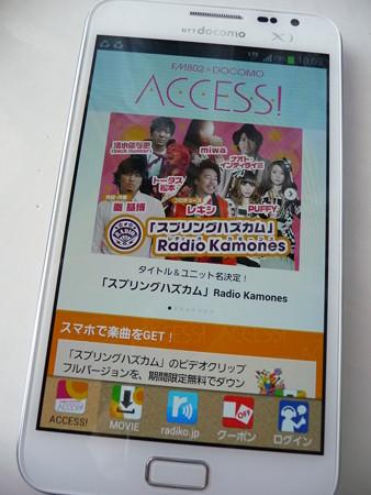 FM802 2013 ACCESS スプリングハズカム (1)