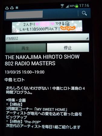 130325-Wifi導入 (1)