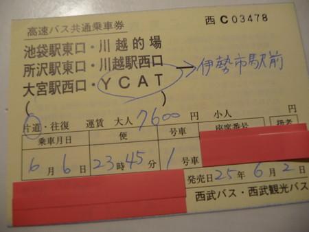 13.06/06 高速バスチケット