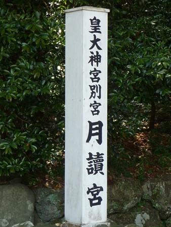 130607-月読宮 (30)