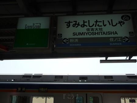 130608-住吉さん (1)