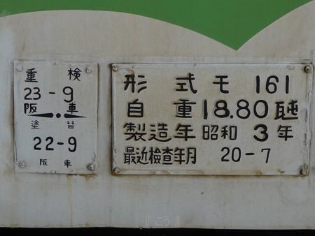 130608-阪堺電車 最古車 (2)