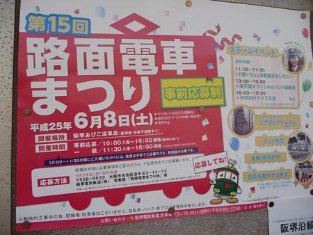 130608-阪堺電車 (41)