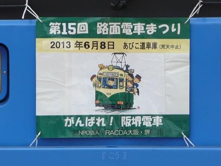 130608-阪堺電車 (14)
