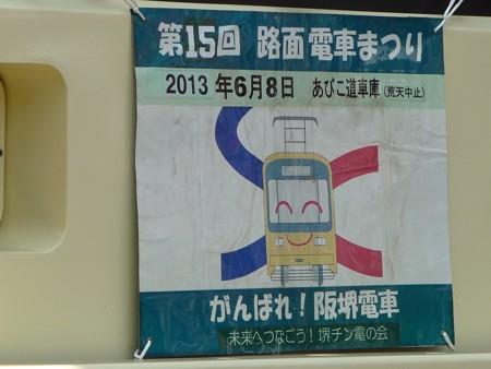 130608-阪堺電車 (17)