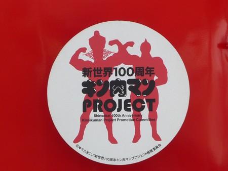 130608-阪堺電車 (24)
