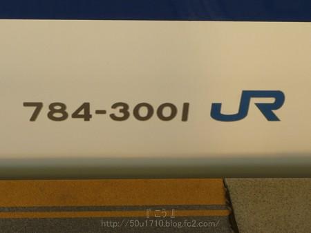 130831-横浜→三ノ宮 (5)