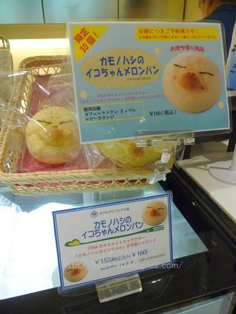 130901-イコちゃんメロンパン (1)