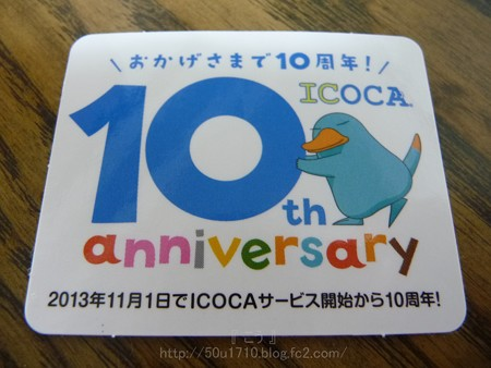 130901-イコちゃんメロンパン (7)