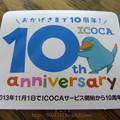 Photos: 130901-イコちゃんメロンパン (7)