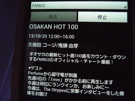 131020-スマホでFM802 OSAKANホット100 (1)