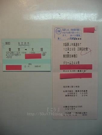 131225-年末大阪往復指定券 (1)