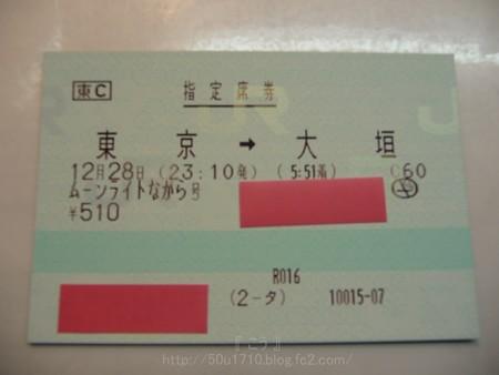 131225-年末大阪往復指定券 (2)