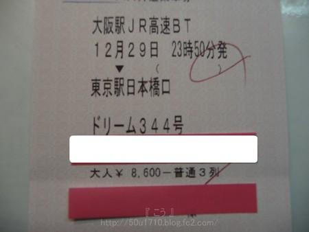 131225-年末大阪往復指定券 (3)
