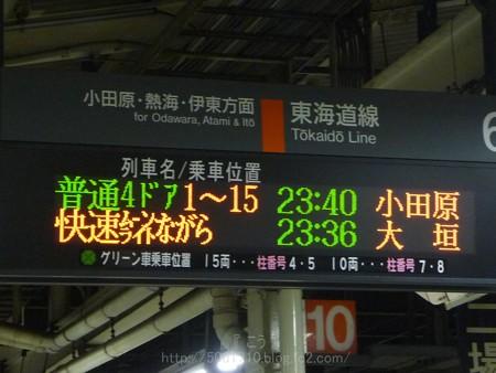 131228-横浜→大阪 (1)