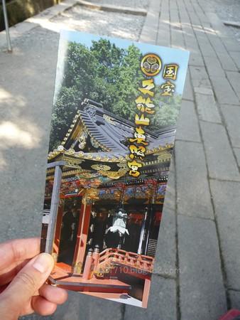 140105-久能山東照宮 (1)