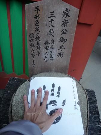 140105-久能山東照宮 (57)