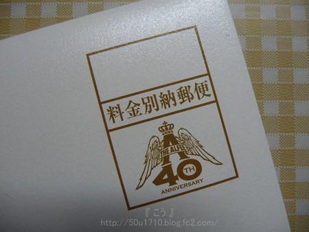 140222-THE ALFEE PM会員証 (3)