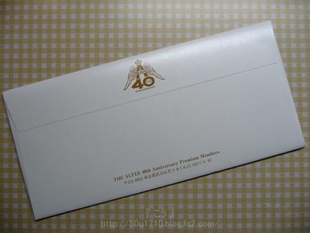 140222-THE ALFEE PM会員証 (4)