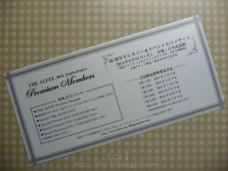140222-THE ALFEE PM会員証 (7)