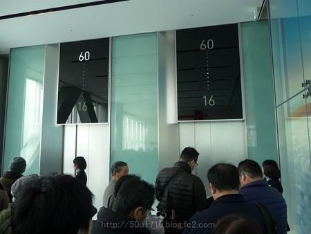 140307-ハルカス300 16階→60階 (31)