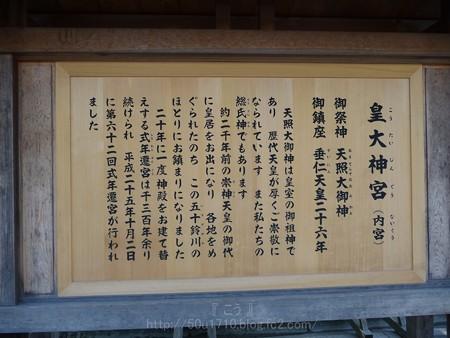 140306-内宮 (4)