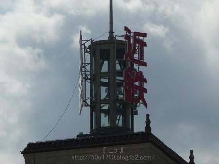 140306-宇治山田→阿倍野 (2)
