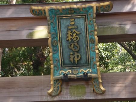 140308-大神神社 (44)