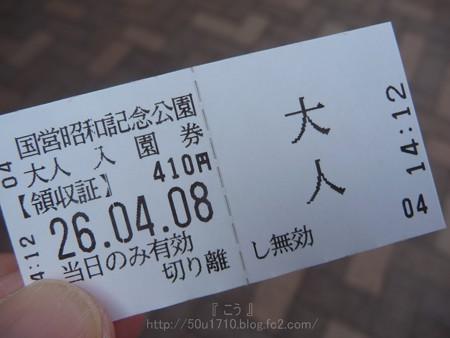 140408-昭和記念公園 (4)