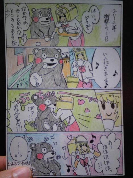 Photos: @55_kumamon サ...