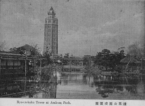 35浅草公園凌雲閣s