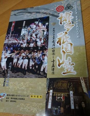 博多祇園山笠無料ガイド2013