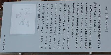 02 博多祇園山笠 飾り山 博多駅 2013年 サザエさん写真03