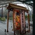 Photos: 02 博多祇園山笠 飾り山 博多駅 2013年 サザエさん写真14ななめ