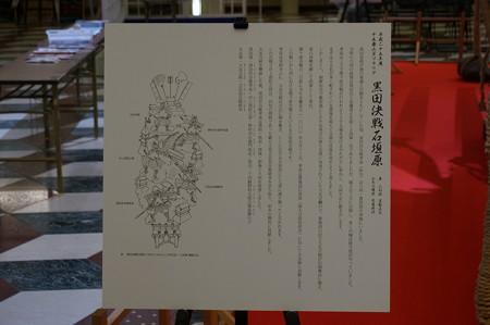 12 博多祇園山笠 2013年 ソラリア 黒田決戦石垣原 飾り山笠  写真11