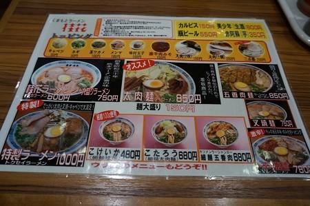 桂花ラーメン 太肉麺 ターローメン 桂花ラーメン本店にて (6)