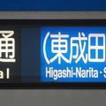 京成3600形行先 【普通】芝山千代田