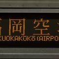 JR九州303系行先 福岡空港