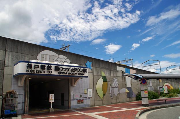 神戸電鉄、南ウッディタウン駅 -...