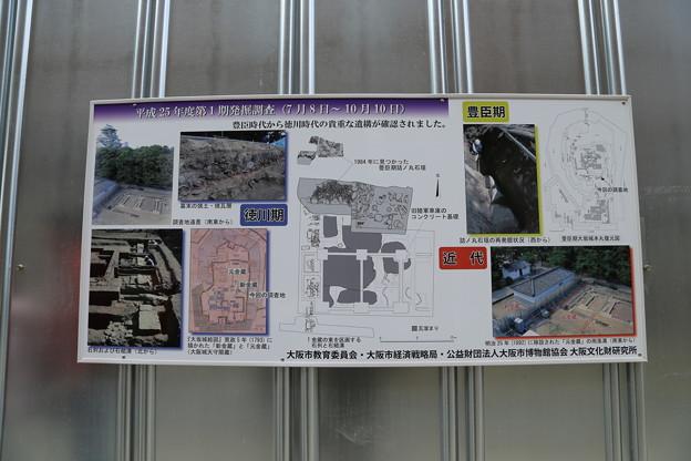 大坂城の石垣発掘現場