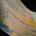 Photos: セブンチケットで大宮戦のチ...