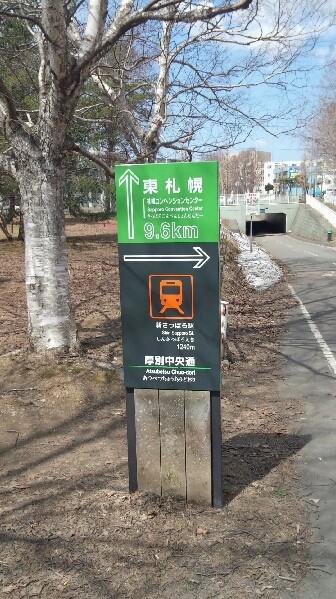 東札幌まで9.6km