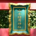 Photos: 山本稲荷神社P1010668