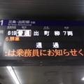 Photos: 通過列車 出町柳行き