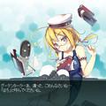 Photos: 潜水艦ふたーりめ~
