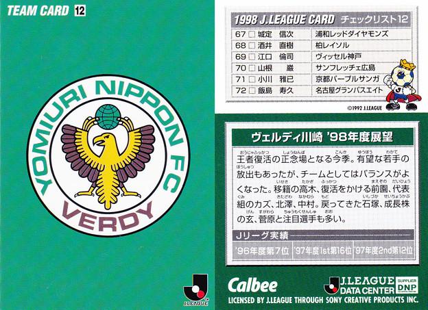 Jリーグチップス1998C-12ヴェルディ川崎(チェックリスト)
