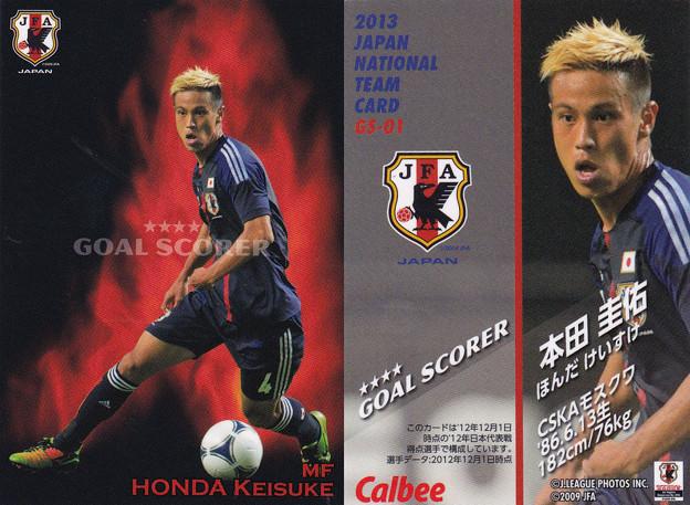 日本代表チップス2013GS-01本田圭佑(CSKAモスクワ)