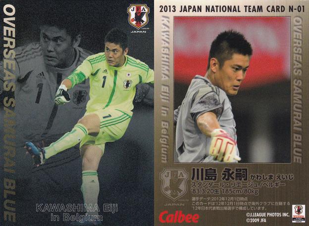 日本代表チップス2013N-01川島永嗣(S・リエージュ)