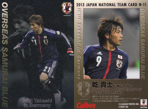 日本代表チップス2013N-11乾貴士(フランクフルト)