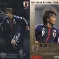Photos: 日本代表チップス2013N-11乾貴士(フランクフルト)
